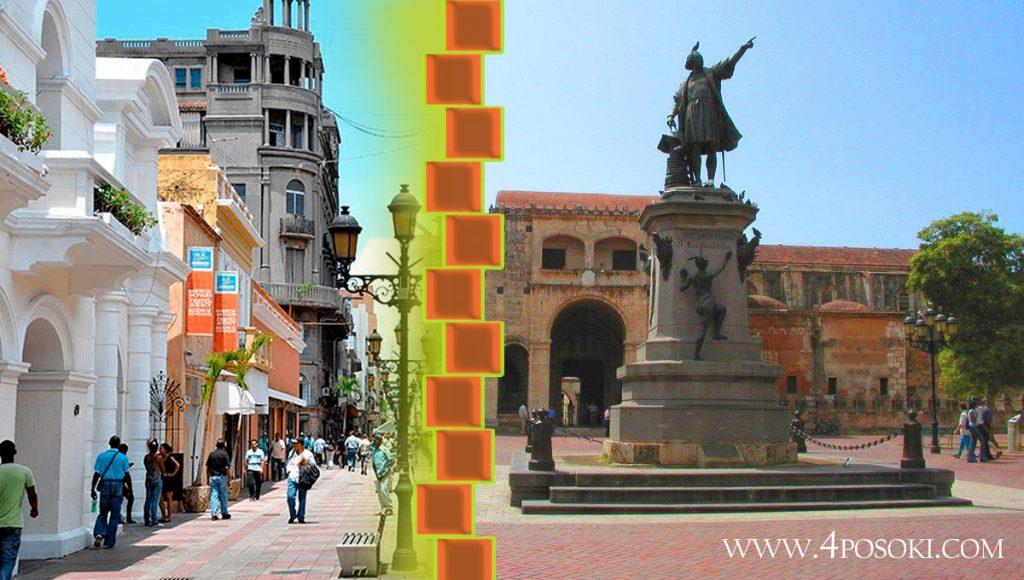 столицата Санто Доминго